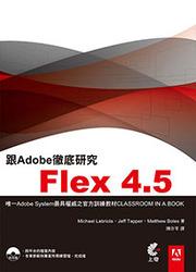 跟 Adobe 徹底研究  Flex 4.5 (Adobe Flex 4.5 Fundamentals: Training from the Source )-cover
