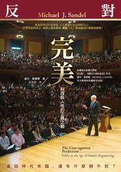 反對完美:科技與人性的正義之戰 (The Case against Perfection:Ethics in the Age of Genetic Engineering)-cover