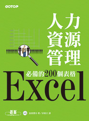 Excel 人力資源管理必備的 200 個表格-cover