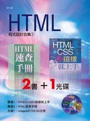 HTML 程式設計合集 (1)-cover