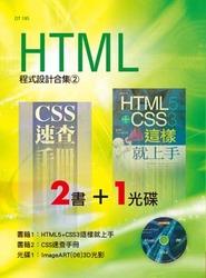 HTML 程式設計合集 (2)