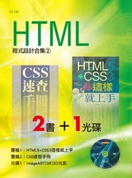 HTML 程式設計合集 (2)-cover