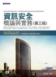 資訊安全概論與實務, 3/e-cover