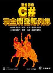 王者歸來-C# 完全開發範例集-cover