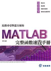 比搜尋引摰還方便的 Matlab 完整函數速查手冊-cover