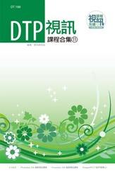 DTP 視訊課程合集 (11)-cover