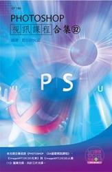 Photoshop 視訊課程合集 (32)-cover