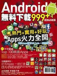 Android 無料下載 999+1 超強必殺版