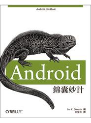 Android 錦囊妙計 (Android Cookbook)-cover