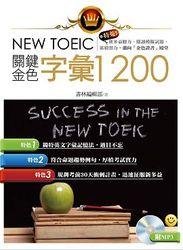 新多益關鍵金色字彙1200-cover