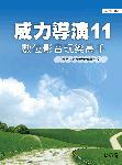 威力導演 11 ─數位影音玩樂高手-cover