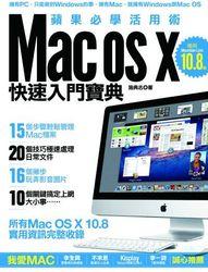 Mac OS X 10.8 快速入門寶典-cover