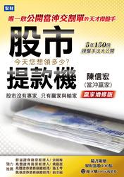 股市提款機(贏家增修版)-cover