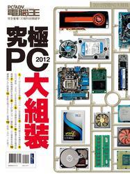 2012 究極 PC 大組裝-cover