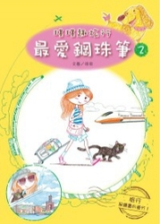 最愛鋼珠筆 2:琪琪趣旅行