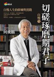 自慢 5:切磋琢磨期君子-cover