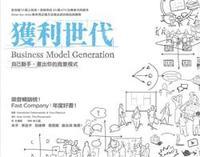 獲利世代:自己動手,畫出你的商業模式 (Business Model Generation)-cover