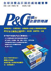 P&G 寶僑的企業管理課─全球消費品巨頭的成功經營學-cover