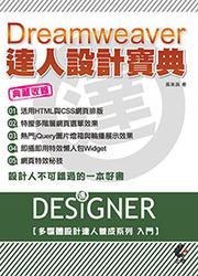 Dreamweaver 達人設計寶典-cover