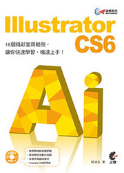 達標 ! Illustrator CS6-cover