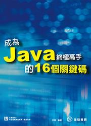 成為 Java 終極高手的 16 個關鍵碼 (舊版: 瘋狂 Java:成為程設高手的 16 堂課)-cover