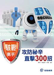 駭戰高手─攻防秘辛直擊 300 招 (駭客來了-駭客攻防 300 招)-cover