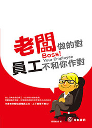 Boss ! Your Employee 老闆做的對,員工不和你作對-cover