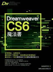 Dreamweaver CS6 魔法書-cover
