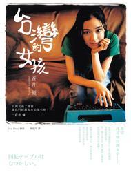 蒼井優 台灣的女孩-cover