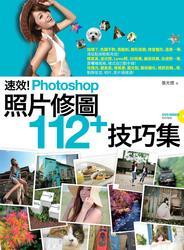 速效!Photoshop 照片修圖 112 + 技巧集-cover