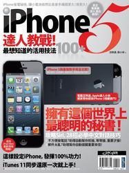 iPhone 5 達人教戰!最想知道的活用技法 100+