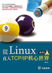 從 Linux 直入 TCP/IP 核心世界─使用 C (深入淺出 Linux TCP/IP 協定核心)-cover