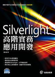 Silverlight 高階實務應用開發(銀光誌—Silverlight 3.0 實例開發應用)-cover