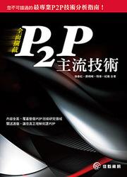 全面攔截 P2P 主流技術(P2P 技術完全攻略)-cover