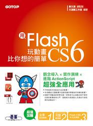 用 Flash CS6 玩動畫比你想的簡單-cover