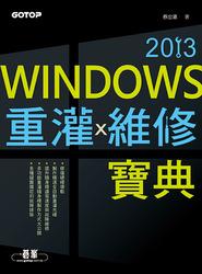 2013 Windows 重灌 X 維修寶典-cover
