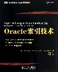Oracle 索引技術 (Expert Indexing in Oracle Database 11g: Maximum Performance for your Database)-cover