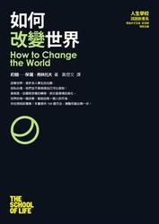如何改變世界 (How to Change the World)-cover