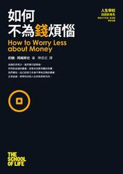 如何不為錢煩惱 (How to Worry Less about Money)-cover