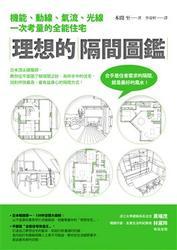 理想的隔間圖鑑:機能、動線、氣流、光線一次考量的全能住宅-cover