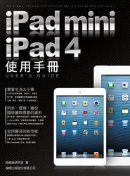 iPad mini + iPad 4 使用手冊-cover