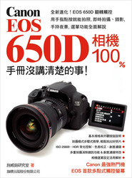 Canon EOS 650D 相機 100% 手冊沒講清楚的事-cover