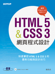 HTML5 & CSS3 網頁程式設計-cover