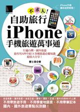 自助旅行不求人 ! iPhone 手機旅遊萬事通-cover