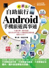 自助旅行不求人 ! Android 手機旅遊萬事通-cover