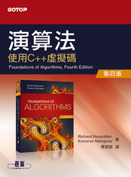 演算法-使用 C++ 虛擬碼, 4/e (Foundations of Algorithms, 4/e)-cover