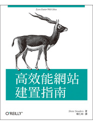 高效能網站建置指南 (Even Faster Web Sites: Performance Best Practices for Web Developers)-cover