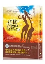 搖搖屁股吧 ! 布希曼人教你更接近上帝(The Bushman Way of Tracking God: The Original Spirituality of The Kalahari People)-cover