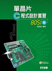 單晶片 C 程式設計實習─ 8051 篇-cover