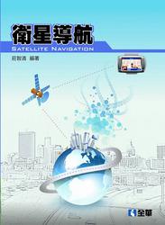 衛星導航-cover